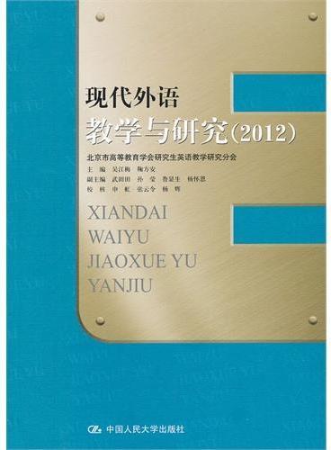 现代外语教学与研究(2012)