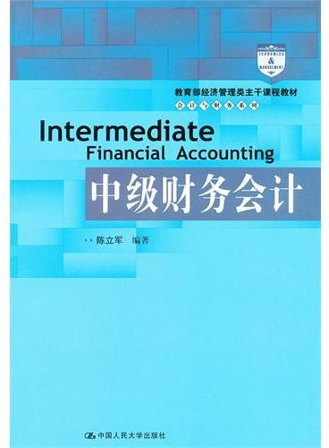 中级财务会计(教育部经济管理类主干课程教材·会计与财务系列)