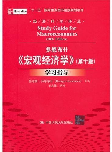 """多恩布什《宏观经济学(第十版)》学习指导(经济科学译丛;""""十一五""""国家重点图书出版规划项目)"""