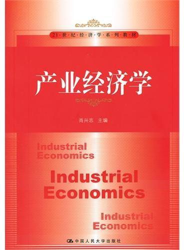 产业经济学(21世纪经济学系列教材)