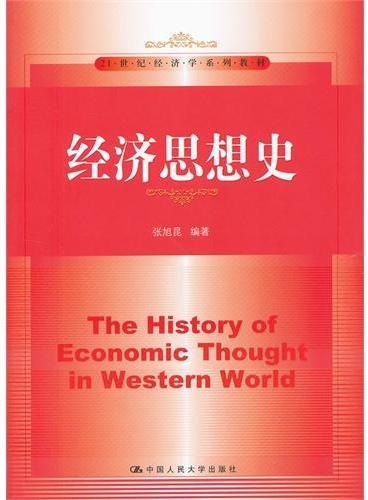 经济思想史(21世纪经济学系列教材)