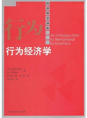 行为经济学(经济科学译库)
