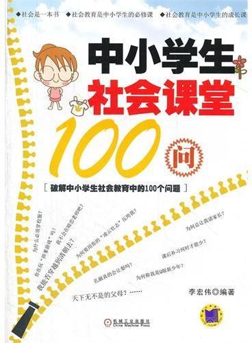 中小学生社会课堂100问