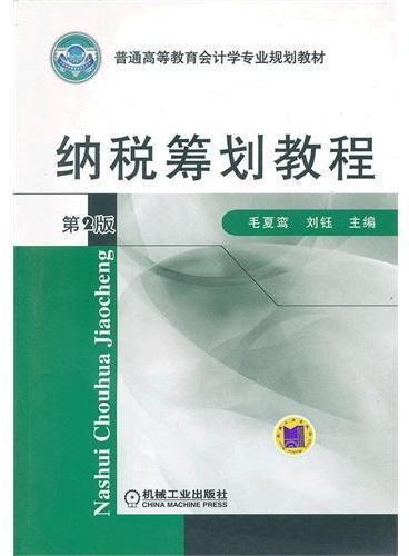 纳税筹划教程 第2版