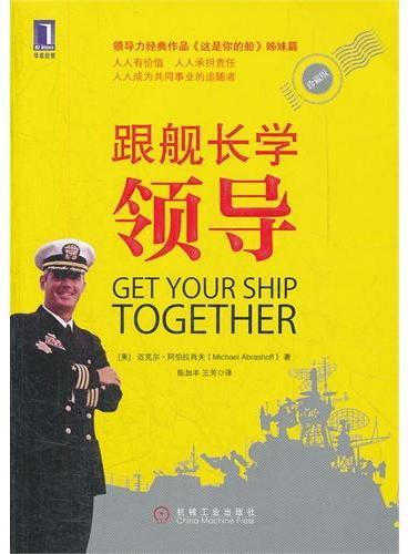 跟舰长学领导 (珍藏版)(居美国亚马逊图书畅销榜10年的领导力经典作品《这是你的船》之姊妹篇,领导力培训必备图书)