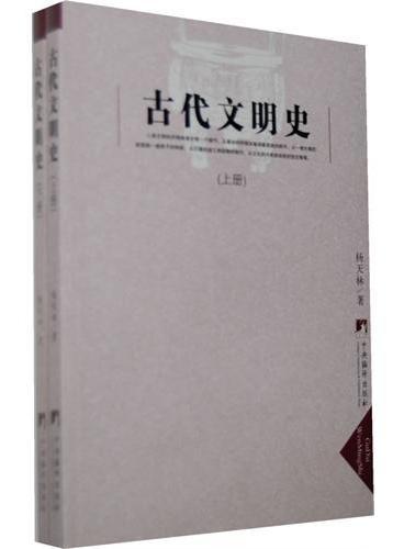 古代文明史 (上下册)
