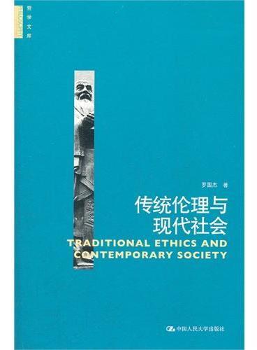 传统伦理与现代社会(哲学文库)
