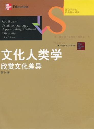 文化人类学:欣赏文化差异(第14版)(社会学译丛·经典教材系列)(配套赠送学生用盘)