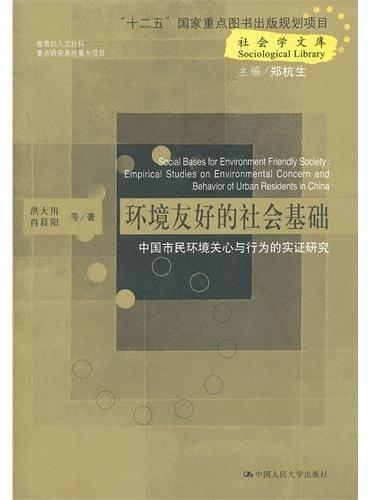 """环境友好的社会基础——中国市民环境关心与行为的实证研究(社会学文库;""""十二五""""国家重点图书出版规划项目)"""