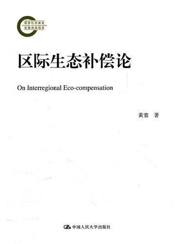 区际生态补偿论(国家社科基金后期资助项目)