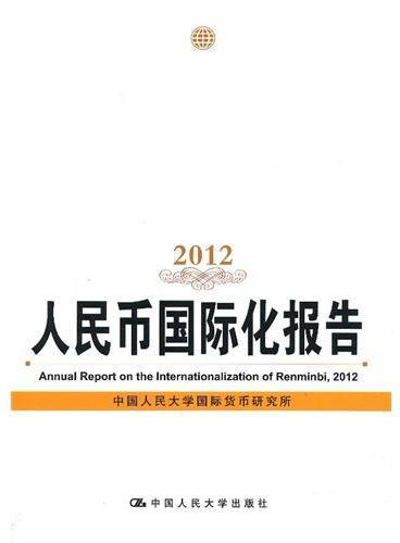 人民币国际化报告(2012)