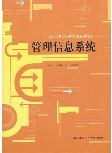 管理信息系统(21世纪公共管理系列教材)