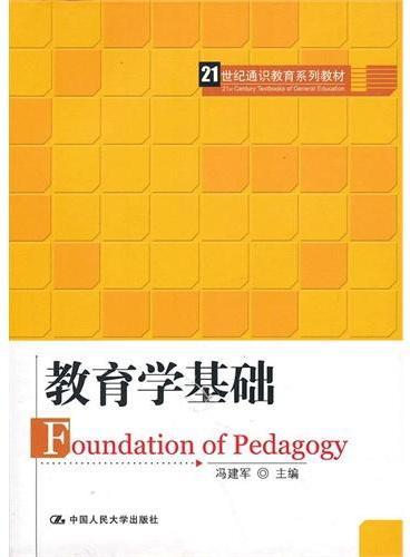 教育学基础(21世纪通识教育系列教材)