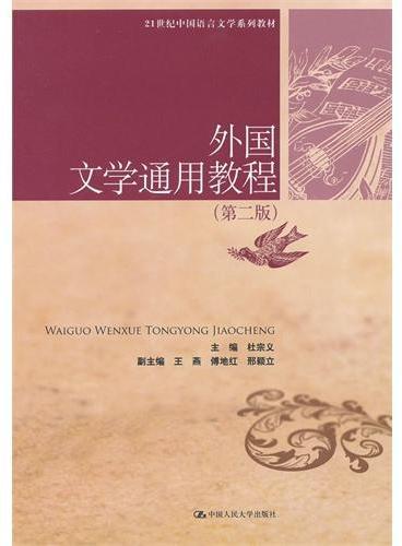 外国文学通用教程(第二版)(21世纪中国语言文学系列教材)