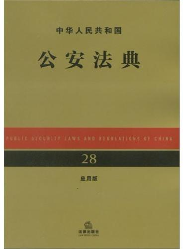 中华人民共和国公安法典(应用版)