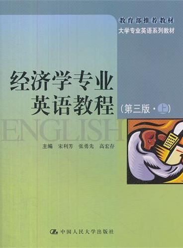 经济学专业英语教程(第三版·上)(教育部推荐教材;大学专业英语系列教材)