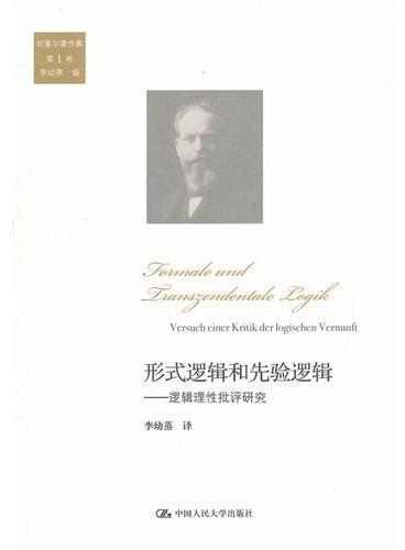 形式逻辑和先验逻辑——逻辑理性批评研究(胡塞尔著作集 第1卷)