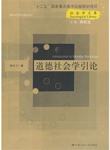 """道德社会学引论(Introduction to Morality Sociology) (社会学文库;""""十二五""""国家重点图书出版规划项目;国家社会科学基金项目)"""