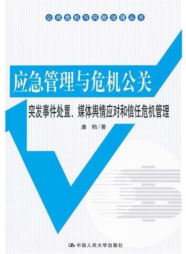 应急管理与危机公关——突发事件处置、媒体舆情应对和信任危机管理(公共危机与风险治理丛书)