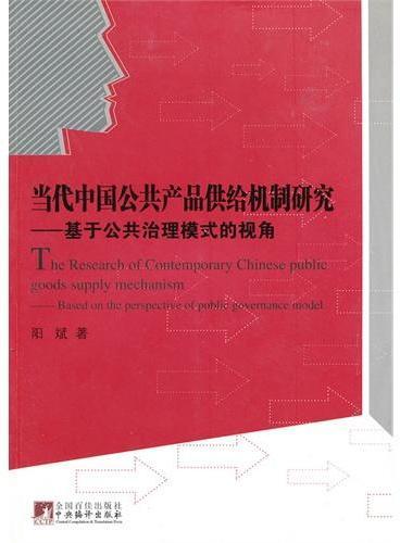 当代中国公共产品供给机制研究