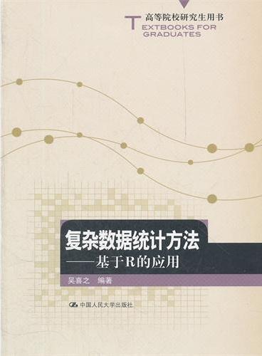 复杂数据统计方法——基于R的应用(高等院校研究生用书)