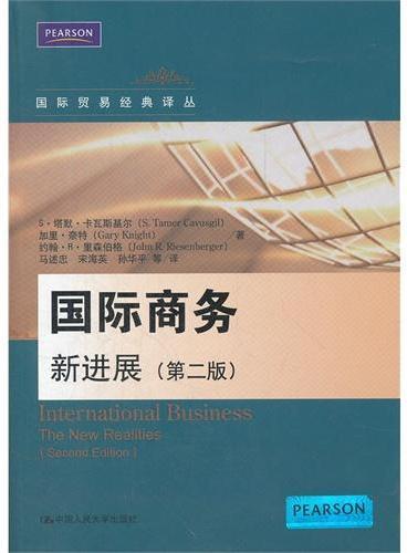 国际商务:新进展(第二版)(国际贸易经典译丛)