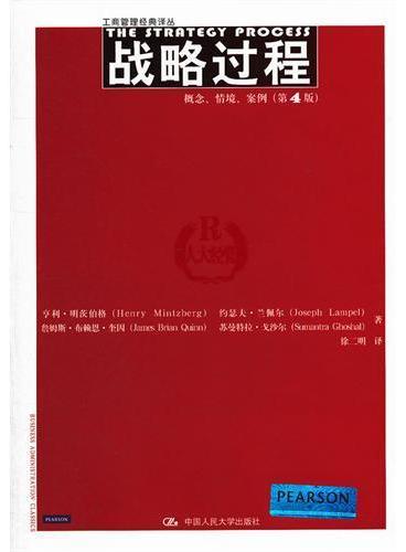 战略过程:概念、情境、案例(第4版)(工商管理经典译丛)