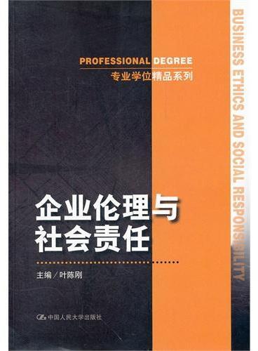 企业伦理与社会责任(专业学位精品系列)