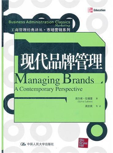 现代品牌管理(工商管理经典译丛·市场营销系列)