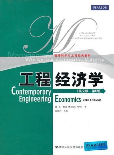 工程经济学(英文版·第5版)(管理科学与工程经典教材)