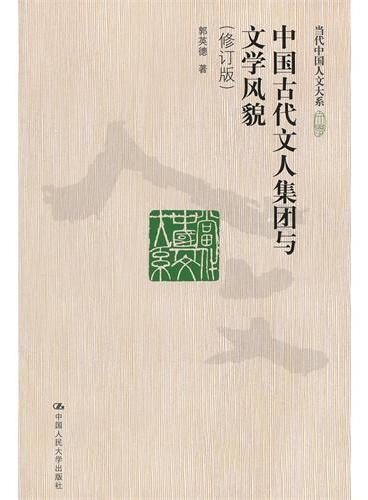 中国古代文人集团与文学风貌(修订版)(当代中国人文大系)