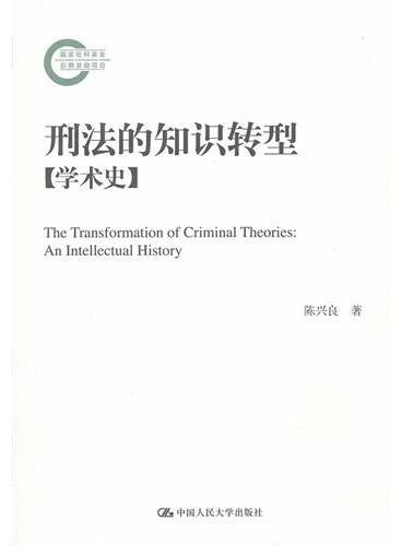 刑法的知识转型[学术史](国家社科基金后期资助项目)
