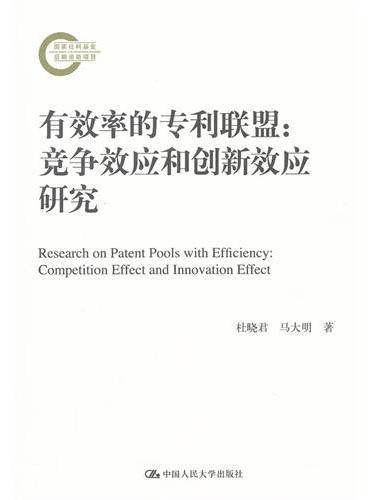 有效率的专利联盟:竞争效应和创新效应研究