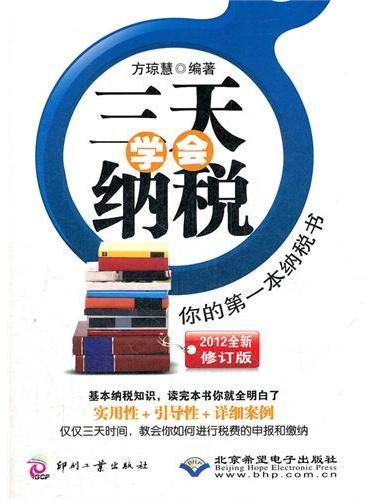 三天学会纳税——你的第一本纳税书(2012全新修订版)