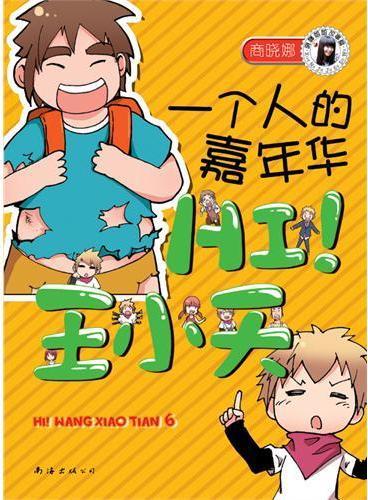 HI!王小天:一个人的嘉年华(畅销少儿作家商晓娜校园小说,成长+爆笑+精彩漫画)(爱心树童书出品)