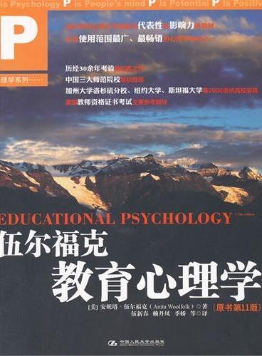 伍尔福克教育心理学(全球使用范围最广、最畅销的心理学教材之一。中国三大师范院校:北京师范大学、东北师范大学、华南师范大学联袂推荐)