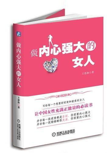 做内心强大的女人(爱他在不远不近的距离!2013年最实用的情感励志读本,新锐情感作家王思渔帮助千万女性修炼正能量的幸福书。)