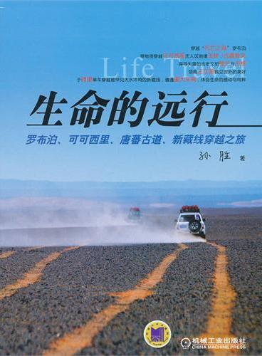 生命的远行:罗布泊、可可西里、唐蕃古道、新藏线穿越之旅