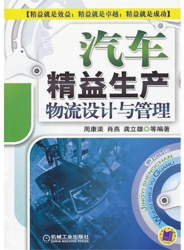 汽车精益生产物流设计与管理