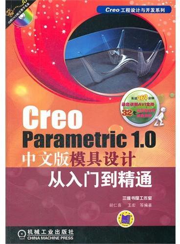 Creo Parametric 1.0中文版模具设计从入门到精通(Creo工程设计与开发系列)