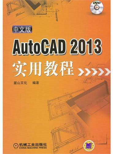 中文版AutoCAD2013实用教程