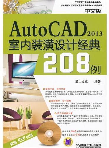 中文版AutoCAD 2013室内装潢设计经典208例(AutoCAD 2013实例教程系列)