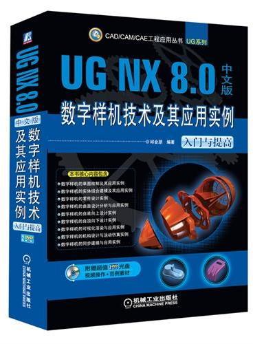 UG NX 8.0中文版数字样机技术及其应用实例(入门与提高)