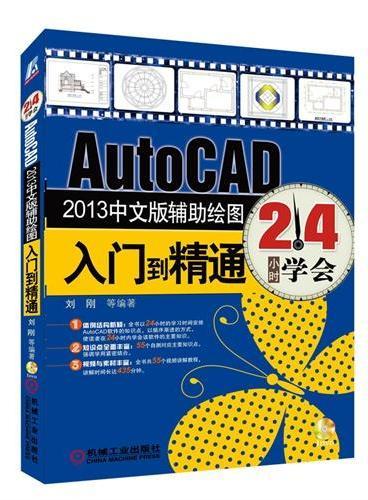 AutoCAD 2013中文版辅助绘图入门到精通