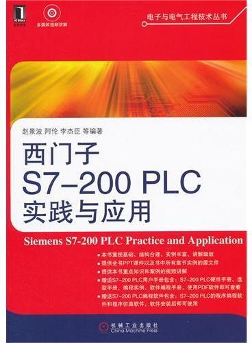 西门子S7-200 PLC实践与应用