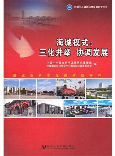 海城模式:三化并举 协调发展--海城市科学发展道路研究