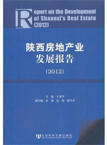 陕西房地产业发展报告(2012)