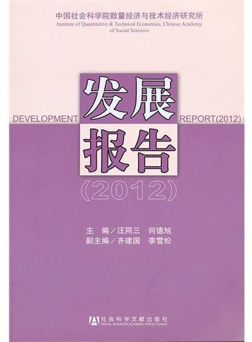 中国社会科学院数量经济与技术经济研究所发展报告(2012)