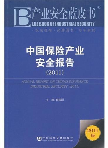 产业安全蓝皮书:中国保险产业安全报告(2011)