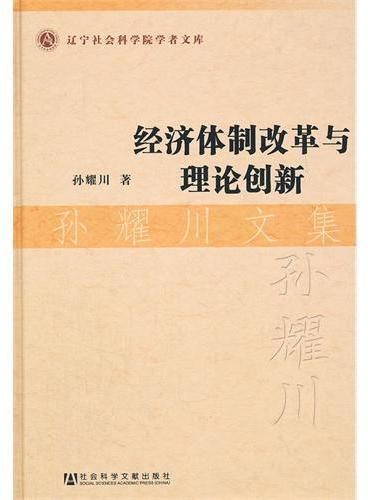经济体制改革与理论创新·孙耀川文集